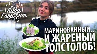 ЛИЗА ГОТОВИТ! Выпуск 6. Маринованный и жареный толстолоб!
