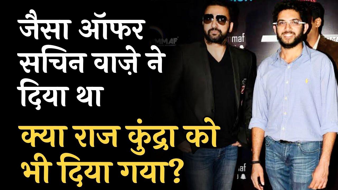 Raj Kundra friend of Aditya Thackeray given bribe of 25 lakh to Mumbai Police   Param bir Singh