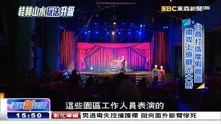 桂林山水新玩法 台商推親子體驗遊《海峽拚經濟》