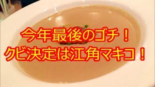 今年最後のゴチ!クビ決定は江角マキコ! 12月24日、ぐるナイの人気企画...
