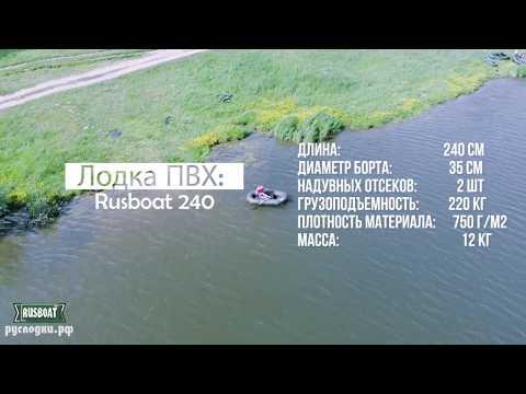 Лодка ПВХ. RUSBOAT 240. Уфимская лодка