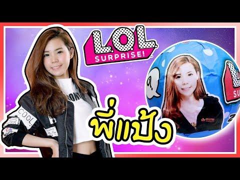 ‼️ ตัวเดียวในโลก 😍 L.O.L surprise พี่แป้ง zbing z. l DIY L.O.L l พี่ฝ้าย Fai For Fun