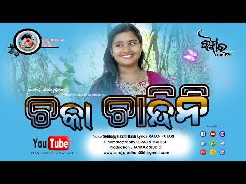Chaka Chandini//Studio Version Video//Sobhagyalaxmi Dash//Suraj Pradhan//Jhankar Studio
