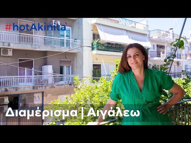 Διαμέρισμα προς Πώληση | Αιγάλεω | #hotAkinita by Solutions Group