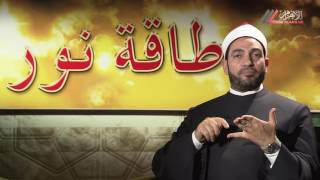 طاقة نور..حلقات خاصة عن فقه الصيام-الحلقة التاسعة عشر