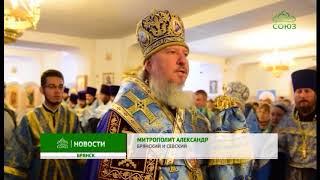 Ковчег с частью Пояса Пресвятой Богородицы был доставлен в Брянск
