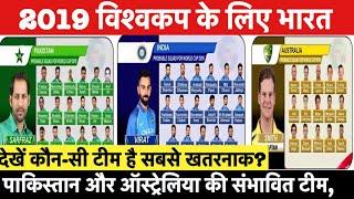 2019 विश्वकप के लिए भारत, पाकिस्तान और ऑस्ट्रेलिया की संभावित टीम, यह टीम है सबसे खतरनाक