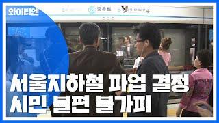 서울지하철 오늘부터 사흘간 파업...출근길 불편 예상 …