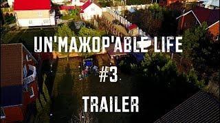 Трейлер Un'мажор'able LIFE #3