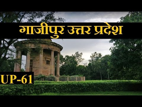 GHAZIPUR DISTRICT | GHAZIPUR CITY | UTTAR PRADESH