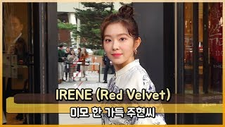 레드벨벳(Red Velvet) 아이린, 미모 한 가득 …