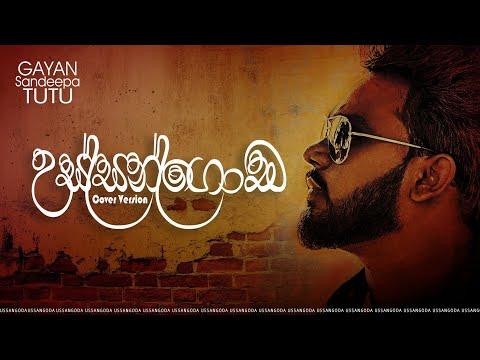 Ussangoda Kandu Mudunata Gayan Sandeepa (Tutu) Cover Song | Chamara Weerasinghe Best Song උස්සන්ගොඩ