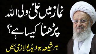 Grand Ayatollah Naser Makarem Shirazi | | Tashahhud Mein Ali Un Waliullah (shahadat e salisa)
