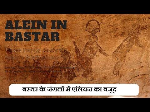 बस्तर के जंगलों में एलियन का वजूद I Aliens in the forests of Bastar I 1st Episode
