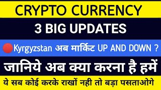 URGENT  Kyrgyzstan Up And Down Big News Breaking News about crypto currency market