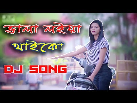 Ami To Vala Na Vala Loiyai Thaiko l Bangla New DJ Song l Hit Love Mix l DJ D MuNnA