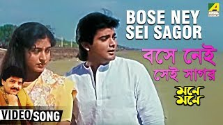 Bose Ney Sei Sagor | Mone Mone | Bengali Movie Song | Udit Narayan