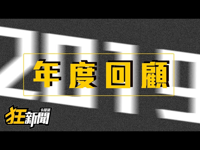 2019年度回顧 Taiwan Rewind 2019