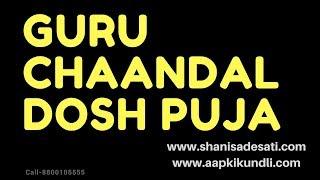 Guru Chandaal Dosh Nivaran Puja गुरुचंडाल दोष निवारण पूजा- पंडित बंशीधर पांडे, 8800105555