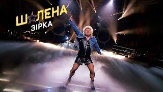 Дмитрий Танкович – новая королева rock-n-roll Tina Turner – Шалена зірка