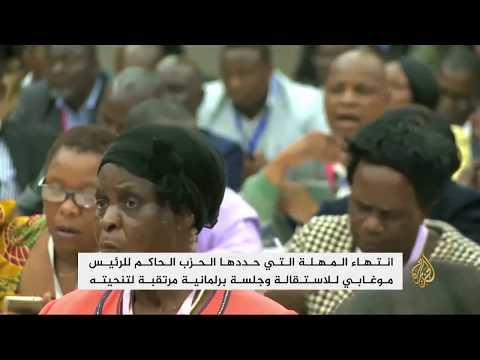 انتهاء مهلة الحزب الحاكم في زيمبابوي لتنحي موغابي  - نشر قبل 39 دقيقة