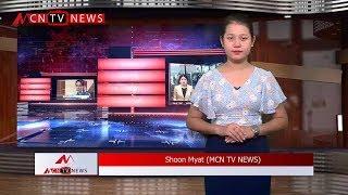 MCN MYANMAR IN WORLD NEWS (10 DEC 2019)