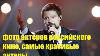 фото актеров российского кино, самые красивые актеры