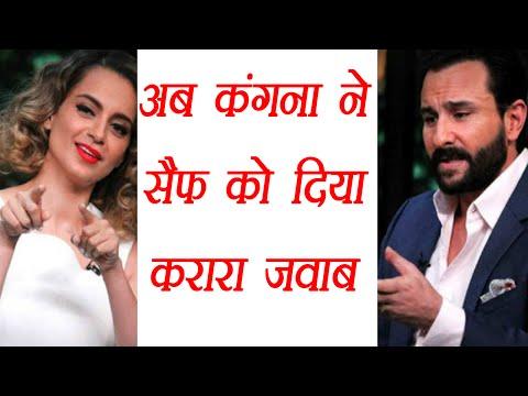 Kangana Ranaut WRITES OPEN LETTER to Saif ALi Khan on Nepotism JOKE   FilmiBeat
