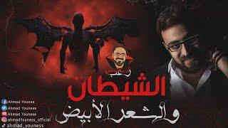 رعب أحمد يونس   الشيطان والشعر الأبيض