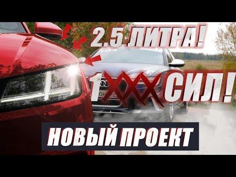Audi TTRS - 1ххх сил? Colibri. Начало.