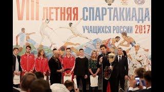 Церемония награждения победителей VIII летней Спартакиады