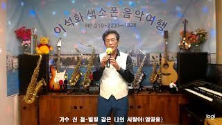 가수 신 철 / 별빛 같은 나의 사랑아(임영웅)