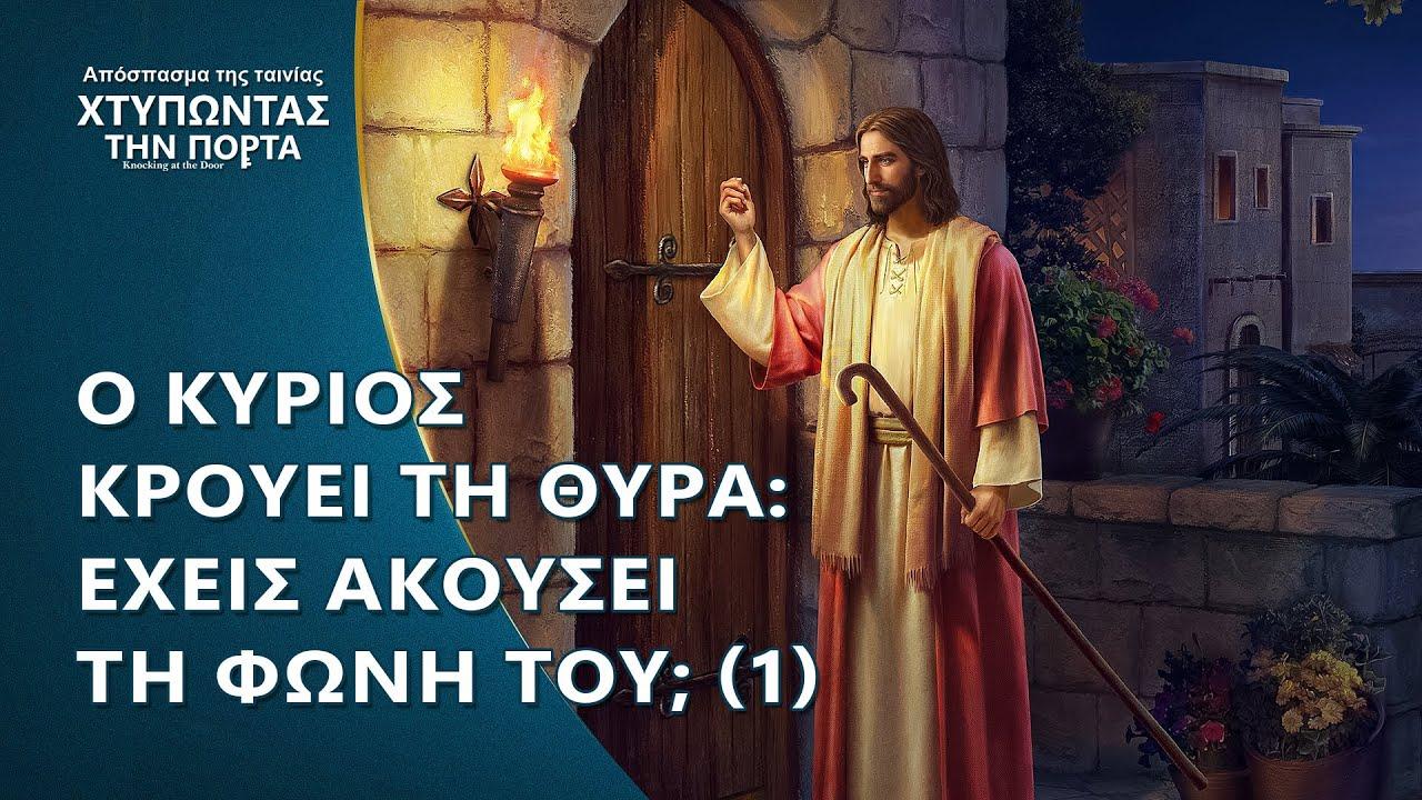 «χτυπώντας την πόρτα» κλιπ 4 - Ο Κύριος κρούει τη θύρα: Έχεις ακούσει τη φωνή Του; (1)