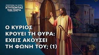«χτυπώντας την πόρτα» κλιπ 4 - Ο Κύριος κρούει τη θύρα.  Μπορείς να αναγνωρίσεις τη φωνή Του; (1)