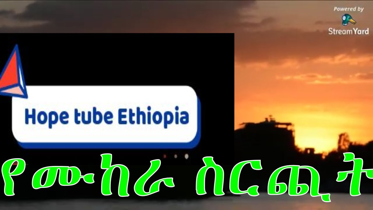 Hope tube Ethiopia Trial channel