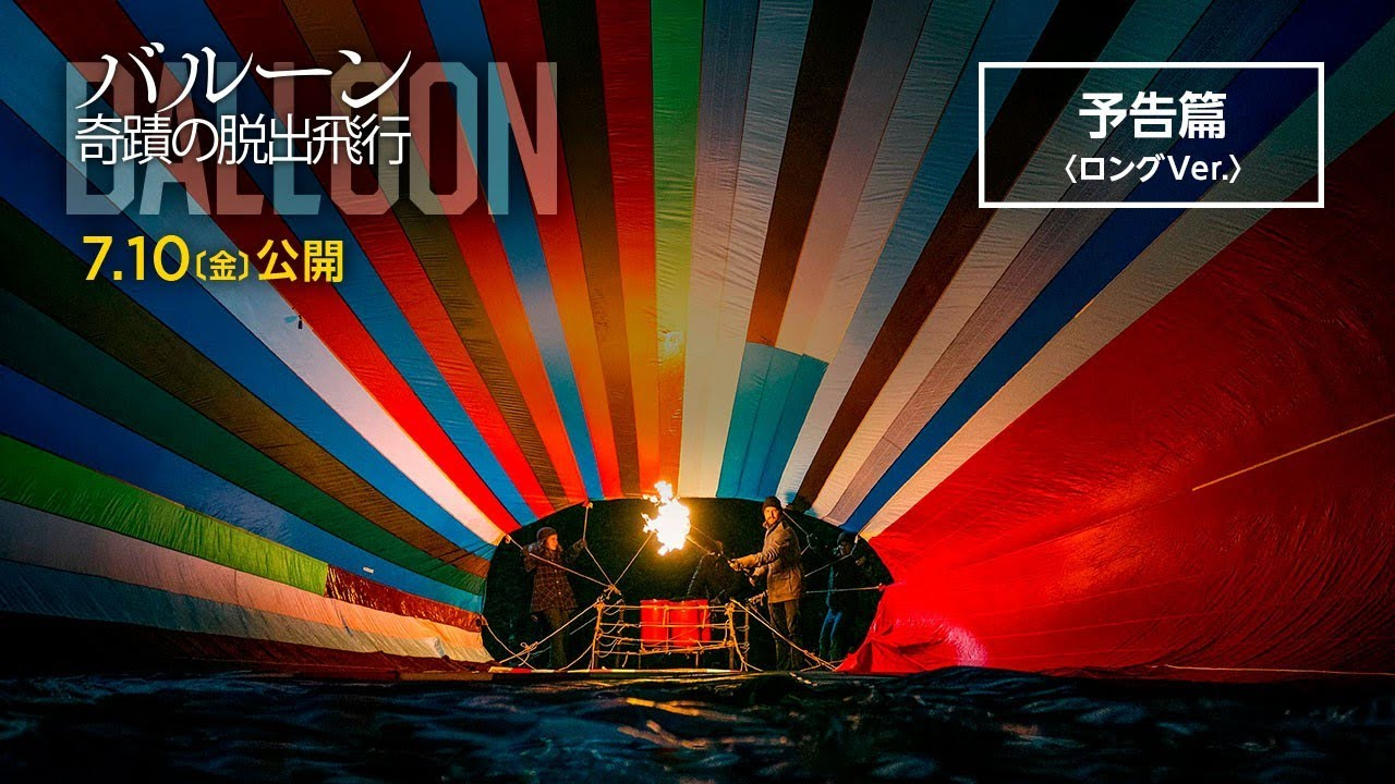 映画『バルーン 奇蹟の脱出飛行』予告篇<ロングVer.>|7.10(金)公開