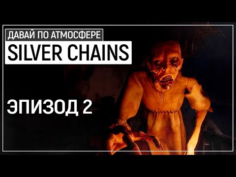 Настоящий ор - Silver Chains. Эпизод 2