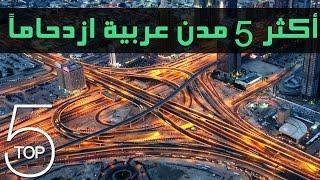 أكثر 5 مدن عربية ازدحاماًH