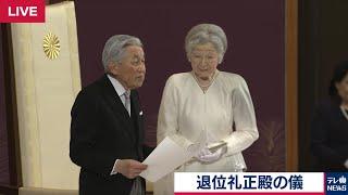 江戸時代以来202年ぶりで、憲政史上初めてとなる天皇陛下の退位の儀式「...