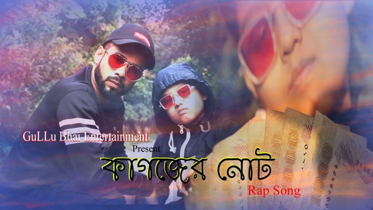 Download GxP । কাগজের নোট । Kagojer Note    Bangla Rap Song   GuLLu BHai - Entertainment   2020
