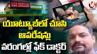 Fake Doctor Arrested, Conducted Illegal Abortions After Learning Surgery On Youtube   V6 News