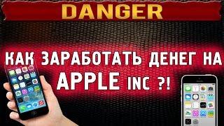 Как заработать денег?! Акции apple, схема до 100% годовых?!