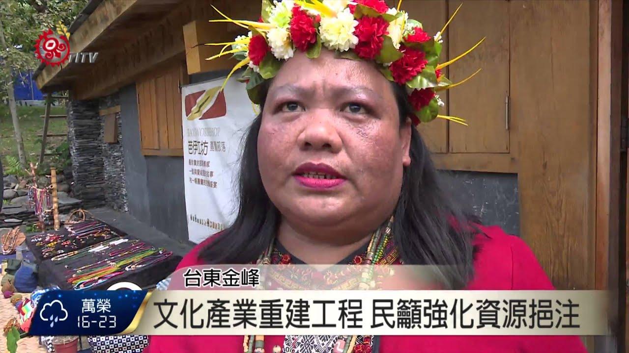 馬英九視察南迴線 民籲歸還原保地 2016-03-05 TITV 原視新聞 - YouTube