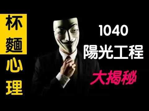 「1040 陽光工程」 懶人包 (上) ***已證實有香港人中伏***