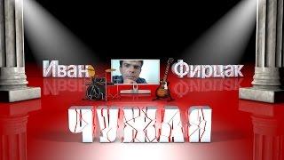 Алексей Фролов Чужая Текст Иван Фирцак Full HD