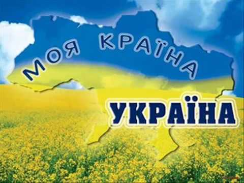 Україна моя-батьківщина