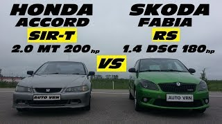 SKODA FABIA RS vs HONDA ACCORD SIR-T !!! ЗЕЛЕНКА ВАЛИТ !!!