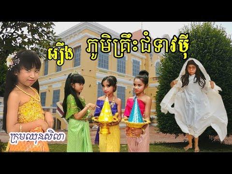 រឿងកំប្លែងខ្លី/ ភូមិគ្រឹះខ្មោច /Ghost cottage/khmer movie video/Paje team