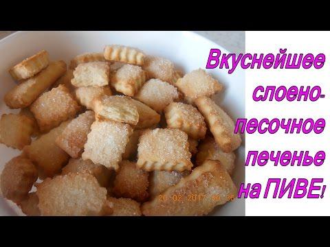 Вкуснейшее слоено песочное печенье на ПИВЕ!