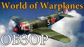 Обзор World of Warplanes - Обзор ЗБТ via MMORPG.SU
